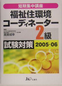 短期集中講座福祉住環境コーディネーター2級試験対策 2005ー06