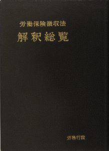 労働保険徴収法解釈総覧 平成17年