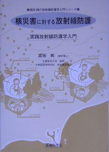 『核災害に対する放射線防護』高田純