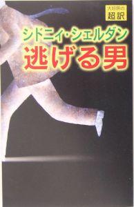 『逃げる男』シドニィ・シェルダン