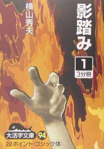 『影踏み』横山秀夫