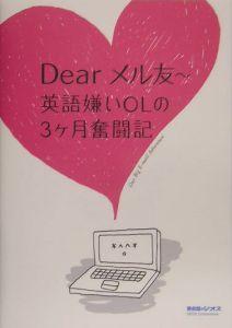 Dearメル友〜英語嫌いOLの3ケ月奮闘記