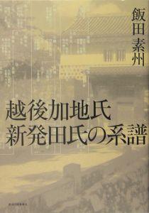 越後加地氏新発田氏の系譜