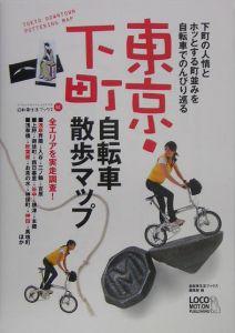 『東京・下町自転車散歩マップ』自転車生活ブックス編集部