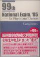 第99回医師国家試験復元問題解説 2005年