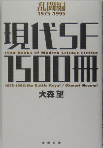 現代SF 1500冊 乱闘編