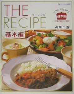 The recipe 基本編