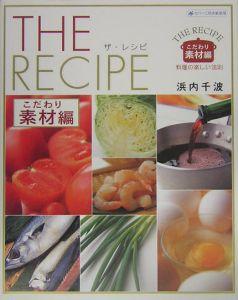 The recipe こだわり素材編