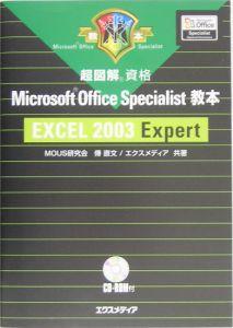 超図解Microsoft Office Specialist