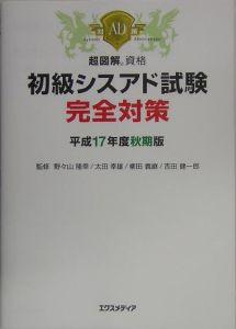 初級シスアド試験完全対策 平成17年秋