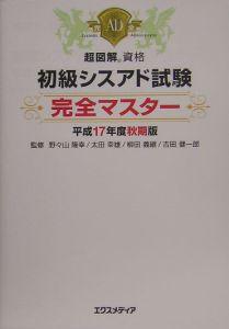 初級シスアド試験完全マスター 平成17年秋期