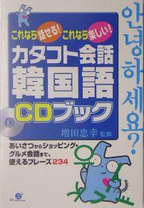 カタコト会話韓国語 CDブック
