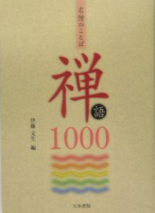 名僧のことば禅語1000