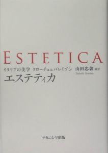 ベネデット・クローチェ『エステティカ』