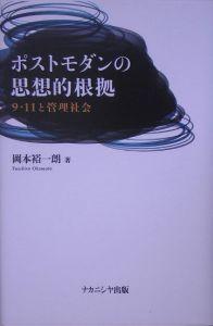 『ポストモダンの思想的根拠』岡本裕一朗