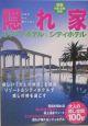 隠れ家/リゾートホテル&シティホテル 関西・中部・北陸・四国