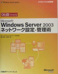 『Microsoft Windows Server2003 ネットワーク設定・管理術 ひと目でわかる』横山哲也