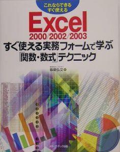 Excel 2000/2002/2003すぐ使える実務フォームで学ぶ「関数・数式」テクニック