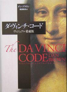 ダ・ヴィンチ・コード<ヴィジュアル愛蔵版>