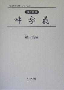吽字義 現代語訳