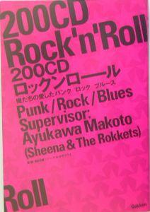 ロックンロール 200CD