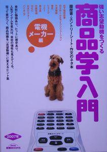 強い志望動機をつくる商品学入門 電機メーカー編 2007