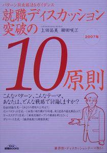 就職ディスカッション突破の10原則 2007