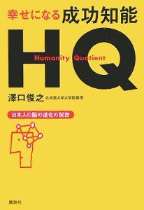『幸せになる成功知能HQ』澤口俊之