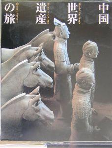 中国世界遺産の旅 中原とシルクロード