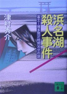 浜名湖殺人事件 富士-博多間37時間30分の謎