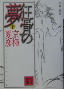 狂骨の夢<分冊文庫版>(上)