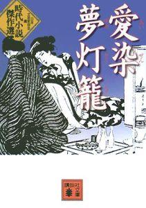 愛染夢灯篭 時代小説傑作選