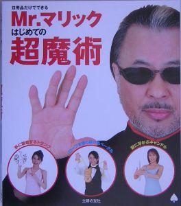 『Mr.マリックはじめての超魔術』Mr.マリック