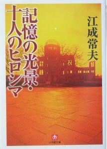 『記憶の光景・十人のヒロシマ』江成常夫