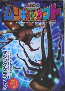 甲虫王者ムシキングクラフト