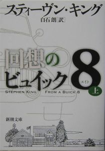 回想のビュイック8(上)