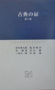 『古典の扉』杉本秀太郎