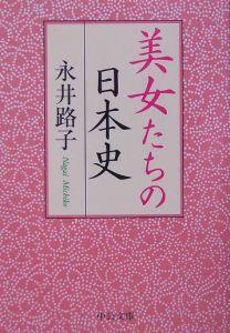 『美女たちの日本史』永井路子
