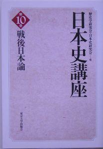 日本史講座 戦後日本論