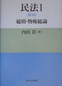 民法 総則・物権総論