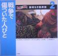 国境なき医師団 戦争で傷ついた人びと 写真絵本(2)