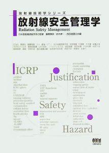 放射線安全管理学