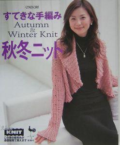 すてきな手編み秋冬ニット