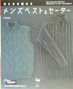 見たまま編めるメンズベスト&セーター