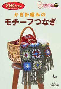 かぎ針編みのモチーフつなぎ
