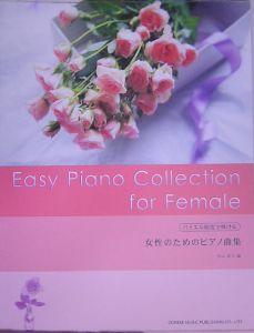 女性のためのピアノ曲集