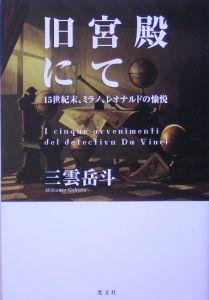 『旧宮殿にて』三雲岳斗