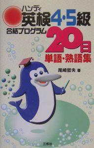 ハンディ英検4・5級合格プログラム20日単語・熟語集