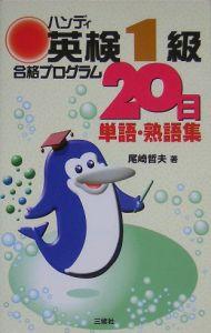 ハンディ英検1級合格プログラム20日単語・熟語集