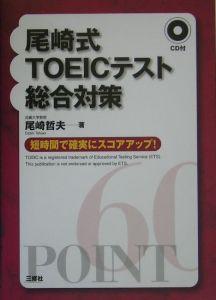 CD付尾崎式TOEICテスト総合対策